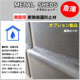 【METAL  SHEDS メタルシェッド】オプション ≪TM6・TM6 cycle plus用≫ 側面用断熱結露防止材 のり付 物置 屋外収納 GA-343