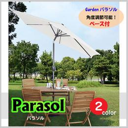 【Azumaya 東谷】ガーデン パラソル ≪ベース付≫ 日よけ UV 対策 角度調整付 【全2色】 AZ2-184(RKC-527・528)