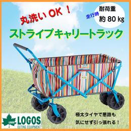 【LOGOS ロゴス】丸洗い ストライプキャリートラック カート 運搬 アウトドア レジャー ≪オレンジ≫ GA-321
