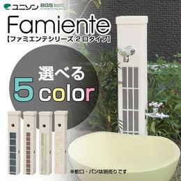 【Famiente/ファミエンテ】水栓柱 (全5色)左官材ウェーブ 双口 2口 MYT-239