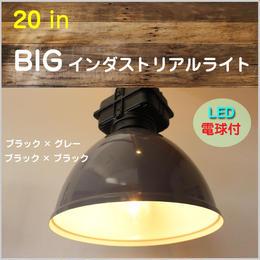 【20インチ  インダストリアルライト】《グレー×ブラック》黒 鎖 照明 JR