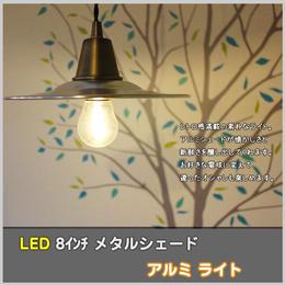 LED 8インチ メタルシェード アルミ ライト 照明 レトロ アンティーク ディスプレイ カフェ インテリア JR