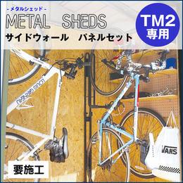 オプション ≪ TM2 専用 ≫ 【 METAL  SHEDS メタルシェッド 】 サイドウォール パネルセット 物置 屋外収納 GA-417