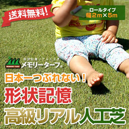 【 Memory Turf メモリーターフ 】形状記憶 リアル 人工芝ロール 2m × 5m ベランダ 庭 高品質 日本製YT-P302