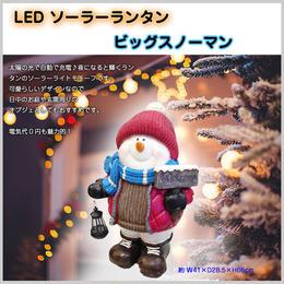 LED ソーラーライト ビッグスノーマン&ソーラーランタン 照明 庭 ガーデン ポーチ 玄関 オブジェ ディスプレイ ショップ 雪ダルマ 灯り CR-93(SLR72)