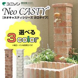【NeoCASTY/ネオキャスティ】タイトレンガタイプ (全3色)水栓柱 立水栓 双口 2口 MYT-243