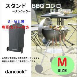 【dancook (ダンクック)】専用カバー付 スタンドBBQボウル【M】(ガーデン 庭 BBQ アウトドア スタンド バーベキュー)TK-P1261