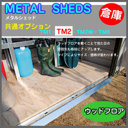 【METAL  SHEDS メタルシェッド】オプション ≪TM2用≫ ウッドフロア 物置 屋外収納 敷板 GA-341