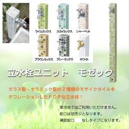 【 LANDEX ランデックス 】1口 モゼック モザイクタイル 水栓柱(全6色) MLA-99