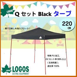 【LOGOS ロゴス】Q セット  Black タープ 220 アウトドア テント キャンプ 日よけ GA-320