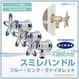 ホース接続水栓 スミレハンドル (全3色)MYT-P269