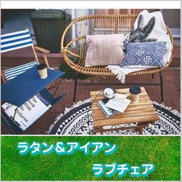 【Azumaya 東谷】ラブチェア ラタン アイアン 椅子 AZ2-12(TTF-922)