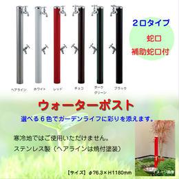 【ウォーターポスト】水栓柱 2口 ステンレス(全6色)  MLA-102