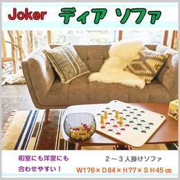 ソファ ジョーカー ディア 2人掛け 3人掛け レトロ ディスプレイ ショップ リビング 家具 椅子 和室 オフィス 東谷 Azumaya AZ3-42(DEA-112GY)