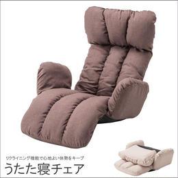 【Azumaya 東谷】リクライニング うたた寝チェア リラックス 全2色 折りたたみ 1人用チェア ソファ 仮眠 AZ2-141【LSS-28】