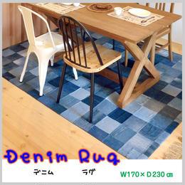【Azumaya  東谷】デニム パッチワーク ジーンズ ラグマット リビング カフェ ディスプレイ ショップ 1点物 敷物 AZ3-P173(WE-230)