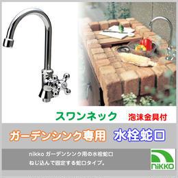 水栓 蛇口 水道 ガーデンシンク 水回り クロームメッキ ねじ込み nikko ニッコー NK-52(ODF-S2)