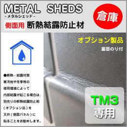 オプション ≪ TM3 用 ≫ 【 METAL  SHEDS メタルシェッド 】 側面用断熱結露防止材 のり付 物置 屋外収納 GA-419