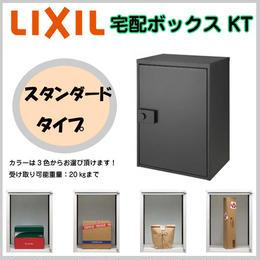 【LIXIL リクシル】宅配ボックス KT スタンダード 本体 右開き 左開き ≪全3色≫ 宅配ポスト ダイヤル式 不在 荷受け 留守