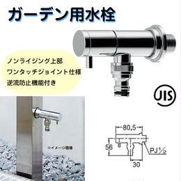 【カクダイ】一般地 ガーデン用 蛇口 水栓金具 逆流防止機能1口 単口MGA-164
