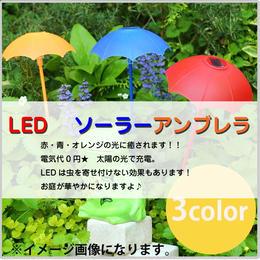 【ソーラーライト アンブレラ】LED ソーラーライト 傘 オブジェ 庭 ガーデン ≪全3色≫ CR-80