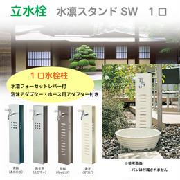 【ユニソン/水凛スタンドSW】立水栓 1口 単口 蛇口 フォーセット モダン(全4色)MYT-241