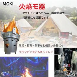 アウトレット 新品【MOKI モキ】箱なし 火焔モ器 炊飯 グランピング アウトドア キャンプ 教材 災害 MK