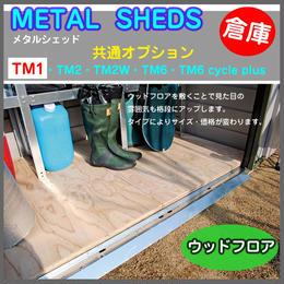 【METAL  SHEDS メタルシェッド】オプション ≪TM1用≫ウッドフロア 物置 屋外収納 敷板 GA-340