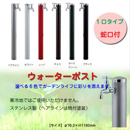 【ウォーターポスト】水栓柱 1口 ステンレス(全6色)  MLA-102