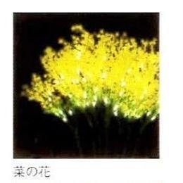 菜の花 LED 光る フラワーライト 花 イルミネーション ディスプレイ 飾り 照明 ライティング クリスマス 10本セット 庭 ガーデン  CR-59
