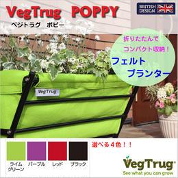 【VegTrug ベジトラグ】ポピー フェルトプランター 【レッド】TK-P1249