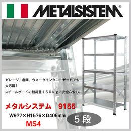 【METAL  SYSTEM メタルシステム】スチール棚 ≪MS4≫ 5段 組み立て簡単 ガレージ インテリア ショップ キッチン GA-344(MS4)
