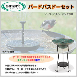 【smart SOLAR スマート ソーラー】ソーラー型 循環 噴水 バードバスドーセット 鳥 水浴び 水 ウォーター 庭 室外 YT-279