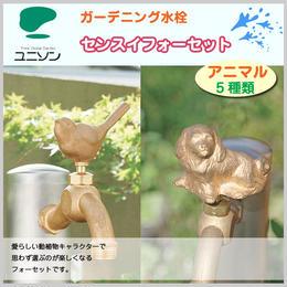 ガーデニング 水栓 蛇口 水道 アニマル 動物 犬 猫 鳥 全5種類 センスイフォーセット 庭 YT-270