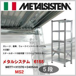 【METAL  SYSTEM メタルシステム】スチール棚 ≪MS2≫ 5段 組み立て簡単 ガレージ インテリア ショップ キッチン GA-344(MS2)