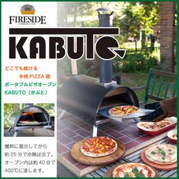【予約商品】ピザ窯 アウトドア ファイヤーサイド KABUTO カブト オーブン 枝 キャンプ 庭 テラス