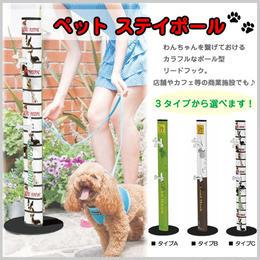 ペットステイポール 繋ぐ 犬 カフェ お店 施設 玄関 庭 テラス 全3タイプ 散歩 NK