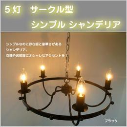 【5灯 サークル型シャンデリア】 (ブラック)電球付 アンティーク照明 JR