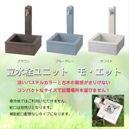【 LANDEX ランデックス 】モエット 水栓柱 立水栓(ホワイト)MLA-112