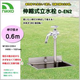 散水 立水栓 伸縮式 0.6mm 360度回転 水まき 便利 寒冷地 水道 ホース nikko ニッコー NK-138(D-EN2-131060CP)