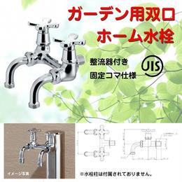 【カクダイ】一般地 ガーデン用双口水栓 MGA-163