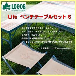 【LOGOS ロゴス】Life ベンチテーブルセット6 スツール テーブル アウトドア レジャー GA-321