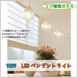 100V LED ペンダントライト ガラス リブ レトロ アンティーク調 お店 カフェ ショップ ディスプレイ インテリア カウンター アイボリー YT-250