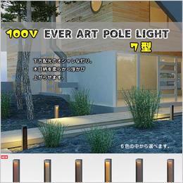 ポールライト LED 100V エバーアートポールライト 7型 照明 バックライト ポーチ 玄関 庭 商業施設 全6色 灯り 足元 TK-944(HFD-D77)
