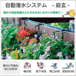 タカショー【自動潅水システム 庭玄】水やり ガーデンアクセサリー TK-1269