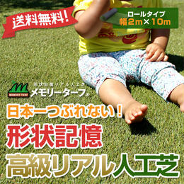 【 Memory Turf メモリーターフ 】形状記憶 リアル 人工芝ロール 2m × 10m ベランダ 庭 高品質 日本製YT-P302