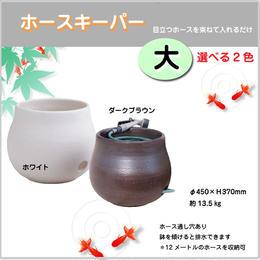 タカショー【ホースキーパー】信楽焼 陶器 ホース収納 ≪大≫ (全2色) TK-1268