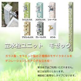 【 LANDEX ランデックス 】モゼック 水栓柱(ライムミックス) MLA-113