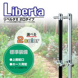 【Liberta/リベルタ2】水栓柱 双口 2口 スタイリッシュ(全2色) MYT-246