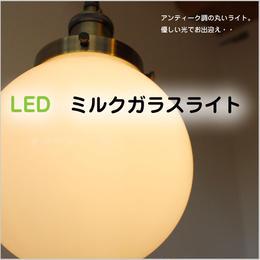 【ミルクボール ガラス ペンダントライト】 照明 丸 曇りガラス JR